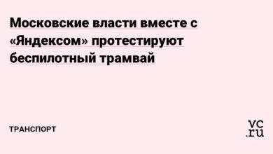 Photo of Московские власти вместе с «Яндексом» протестируют беспилотный трамвай