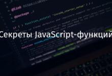 Photo of [Перевод] Секреты JavaScript-функций