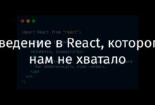 Фото [Перевод] Введение в React, которого нам не хватало