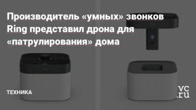 Фото Производитель «умных» звонков Ring представил дрона для «патрулирования» дома