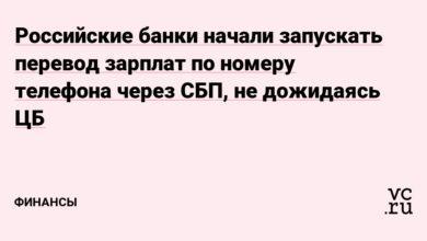 Фото Российские банки начали запускать перевод зарплат по номеру телефона через СБП, не дожидаясь ЦБ