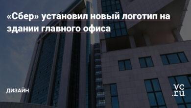 Фото «Сбер» установил новый логотип на здании главного офиса