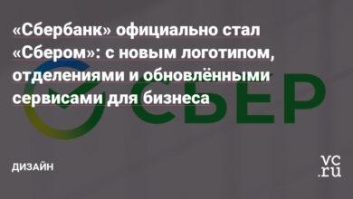 Фото «Сбербанк» официально стал «Сбером»: с новым логотипом, отделениями и обновлёнными сервисами для бизнеса