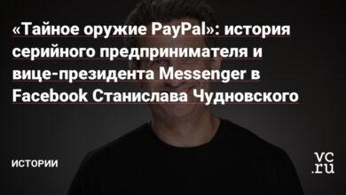 Photo of «Тайное оружие PayPal»: история серийного предпринимателя и вице-президента Messenger в Facebook Станислава Чудновского