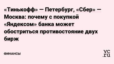 Фото «Тинькофф» — Петербург, «Сбер» — Москва: почему с покупкой «Яндексом» банка может обостриться противостояние двух бирж