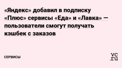 Фото «Яндекс» добавил в подписку «Плюс» сервисы «Еда» и «Лавка» — пользователи смогут получать кэшбек с заказов