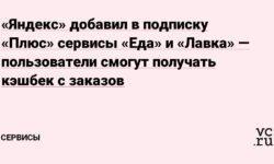 «Яндекс» добавил в подписку «Плюс» сервисы «Еда» и «Лавка» — пользователи смогут получать кэшбек с заказов