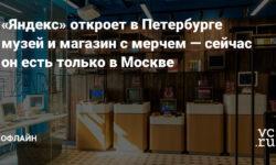 «Яндекс» откроет в Петербурге музей и магазин с мерчем — сейчас он есть только в Москве
