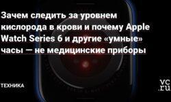 Зачем следить за уровнем кислорода в крови и почему Apple Watch Series 6 и другие «умные» часы — не медицинские приборы