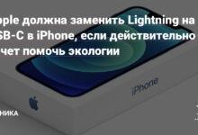Фото Apple должна заменить Lightning на USB-С в iPhone, если действительно хочет помочь экологии