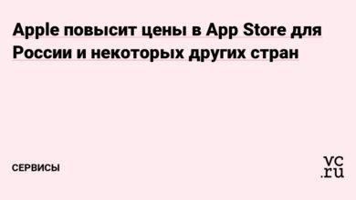Фото Apple повысит цены в App Store для России и некоторых других стран