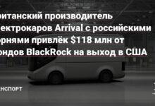 Фото Британский производитель электрокаров Arrival с российскими корнями привлёк $118 млн от фондов BlackRock на выход в США