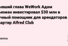 Фото Бывший глава WeWork Адам Ньюман инвестировал $30 млн в личный помощник для арендаторов квартир Alfred Club