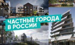 Частные города в России. Тренд ближайших десятилетий. Часть 1