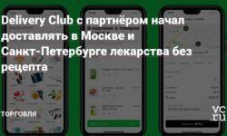 Delivery Club с партнёром начал доставлять в Москве и Санкт-Петербурге лекарства без рецепта