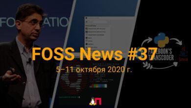Фото FOSS News №37 – дайджест новостей и других материалов о свободном и открытом ПО за 5–11 октября 2020 года