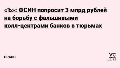 Фото «Ъ»: ФСИН попросит 3 млрд рублей на борьбу с фальшивыми колл-центрами банков в тюрьмах