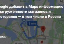 Фото Google добавит в Maps информацию о загруженности магазинов и ресторанов — в том числе в России
