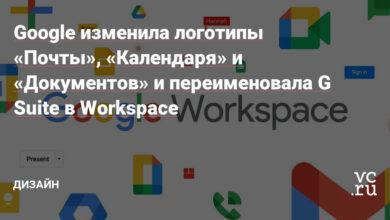 Фото Google изменила логотипы «Почты», «Календаря» и «Документов» и переименовала G Suite в Workspace