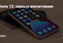 Фото iPhone 12: первые впечатления