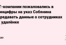 Фото ИТ-компании пожаловались в Минцифры на указ Собянина передавать данные о сотрудниках на удалёнке