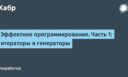[Из песочницы] Эффектное программирование. Часть 1: итераторы и генераторы