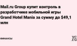 Mail.ru Group купит контроль в разработчике мобильной игры Grand Hotel Mania за сумму до $49,1 млн