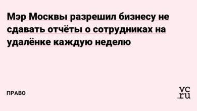 Фото Мэр Москвы разрешил бизнесу не сдавать отчёты о сотрудниках на удалёнке каждую неделю