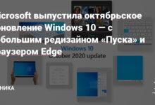 Фото Microsoft выпустила октябрьское обновление Windows 10 — с небольшим редизайном «Пуска» и браузером Edge
