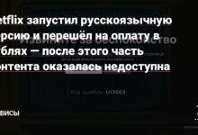Фото Netflix запустил русскоязычную версию и перешёл на оплату в рублях — после этого часть контента оказалась недоступна