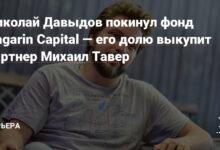 Фото Николай Давыдов покинул фонд Gagarin Capital — его долю выкупит партнер Михаил Тавер