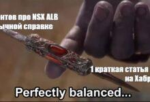 Фото NSX Advanced Load Balancer – умный автомасштабируемый балансировщик нагрузки. Часть 1: архитектура и особенности