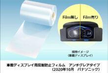Фото Panasonic создала уникальную антибликовую плёнку для автомобильных дисплеев
