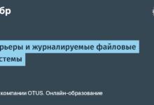 Фото [Перевод] Барьеры и журналируемые файловые системы