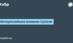[Перевод] Интереснейшее влияние Cyclone