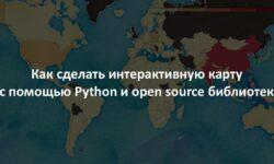 [Перевод] Как сделать интерактивную карту с помощью Python и open source библиотек