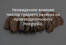 Фото [Перевод] Неожиданное влияние текстов среднего размера на производительность PostgreSQL