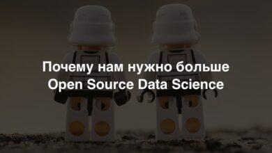 Фото [Перевод] Почему нам нужно больше Open Source Data Science