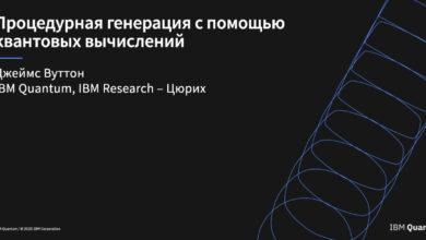 Фото [Перевод] Процедурная генерация с помощью квантовых вычислений