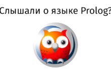 Фото [Перевод] Слышали о языке Prolog?