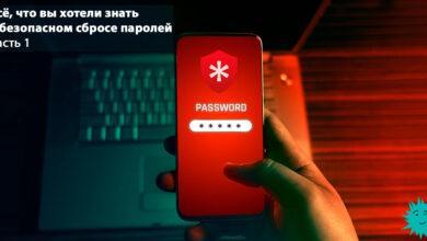 Фото [Перевод] Всё, что вы хотели знать о безопасном сбросе паролей. Часть 1