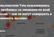 Фото Пользователи Yota пожаловались на проблемы со звонками по всей России — они не могут совершать и принимать вызовы