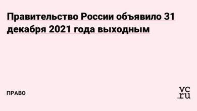 Фото Правительство России объявило 31 декабря 2021 года выходным