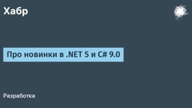 Фото Про новинки в .NET 5 и C# 9.0