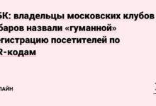 Фото РБК: владельцы московских клубов и баров назвали «гуманной» регистрацию посетителей по QR-кодам