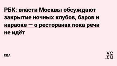 Фото РБК: власти Москвы обсуждают закрытие ночных клубов, баров и караоке — о ресторанах пока речи не идёт