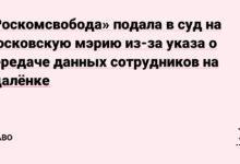 Фото «Роскомсвобода» подала в суд на московскую мэрию из-за указа о передаче данных сотрудников на удалёнке