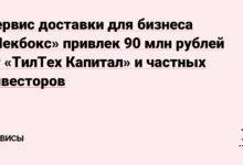 Фото Сервис доставки для бизнеса «Чекбокс» привлек 90 млн рублей от «ТилТех Капитал» и частных инвесторов