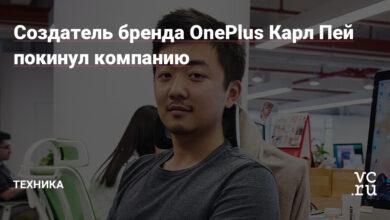 Фото Создатель бренда OnePlus Карл Пей покинул компанию