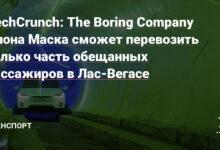 Фото TechCrunch: The Boring Company Илона Маска сможет перевозить только часть обещанных пассажиров в Лас-Вегасе